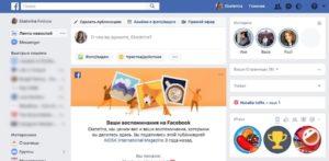 Истории в компьютерной версии Фейсбук