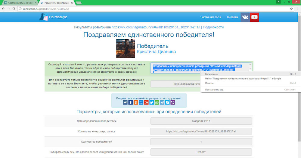 сервисы инстаграм для smm