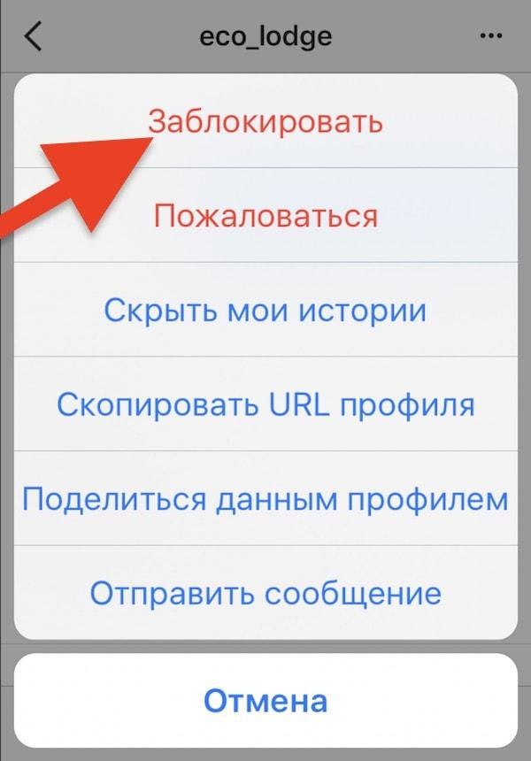 как заблокировать пользователя в знакомствах