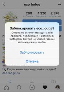 Как заблокировать и разблокировать пользователя в Инстаграм
