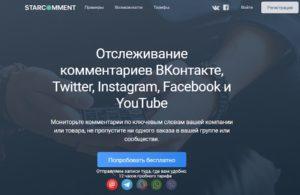 Как мониторить комментарии, которые Вы получаете в ВКонтакте, Twitter, Instagram, Facebook и YouTube, в одном единственном месте