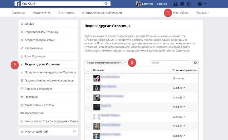 Как посмотреть поклонников и подписчиков страницы в Фейсбук