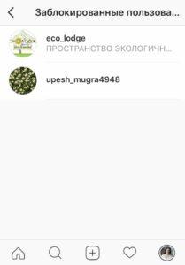 Как просмотреть список заблокированных пользователей в Инстаграм