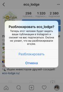 Как разблокировать пользователя в Инстаграм