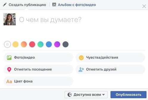 НОВИНКА Цветные фоны в текстовых публикациях в Фейсбук