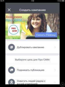 Управление рекламой Фейсбук на мобильном