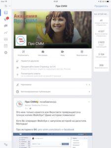 Управление страницами Фейсбук на мобильном