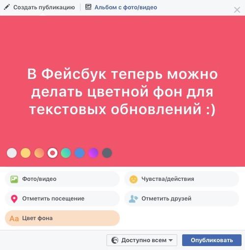 Цветные фоны в текстовых публикациях в Фейсбук