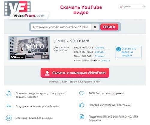 Как скачать и сохранить видео из Ютуб с помощью ссылки