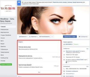 Блок Услуги на странице Фейсбук (компьютерная версия)