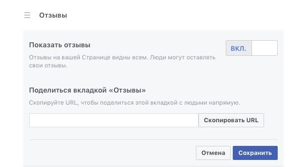 Как включить отзывы на странице Фейсбук