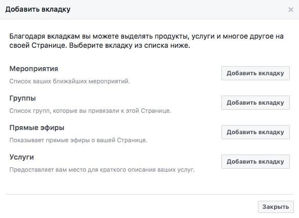 Как добавляются дополнительные блоки и вкладки на страницах в Фейсбук
