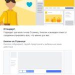 Как изменить шаблон для Вашей страницы в Фейсбук