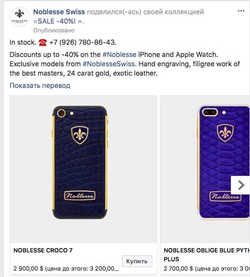 Публикация-карусель для продвижения линейки товаров на странице Фейсбук