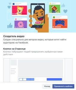 Шаблон Создатель видео на странице Фейсбук