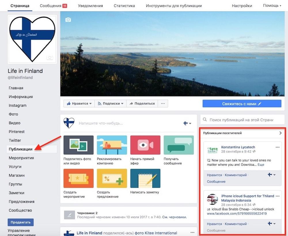 Где можно увидеть публикации посетителей страницы в Фейсбук