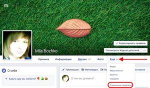 """Как включить блок """"Заметки"""" в личном профиле Фейсбук"""