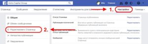 Как включить блок заметки на странице Фейсбук