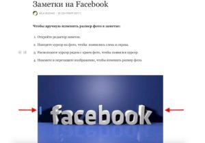 Как вручную изменить размер фото в заметке Фейсбук