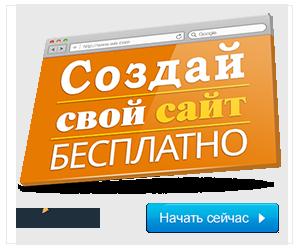 Как создать бесплатный сайт