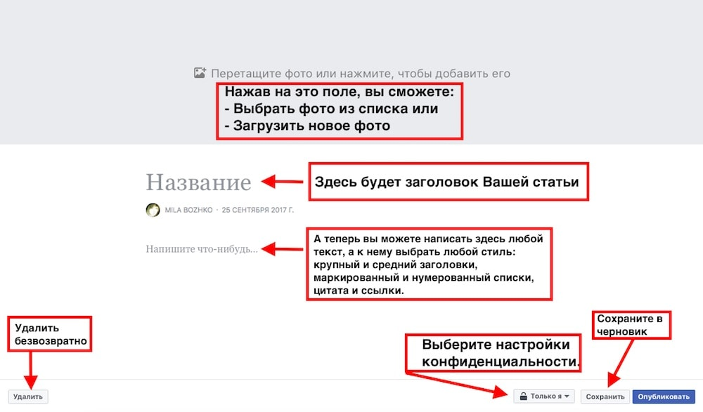Как создать, редактировать или удалить заметку в Фейсбук
