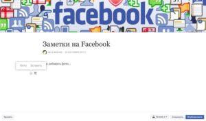 Чтобы добавить фото в заметку Фейсбук
