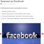 как-писать-заметки-в-facebook-по-новому-фото-в-заметке