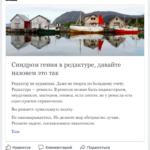 как-писать-заметки-в-facebook-по-новому-пример