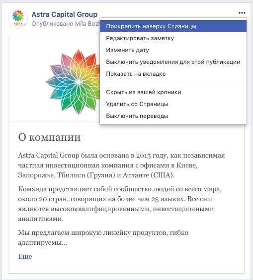 Идеи заметок в Фейсбук - анонсы статей и страниц на сайте