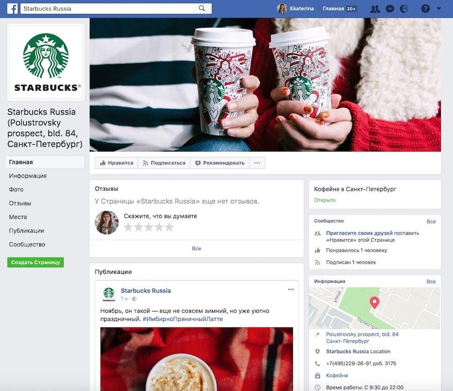 Как-добавить-несколько-адресов-на-страницу-в-Фейсбуке-адрес