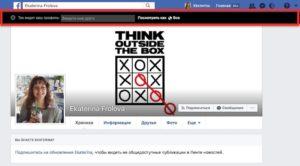 Как посмотреть личный профиль в Фейсбук как определённый человек (друг)