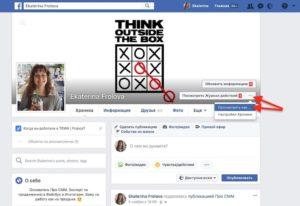 Как посмотреть личный профиль в Фейсбук как посетитель