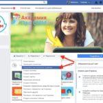 Как посмотреть страницу Фейсбук глазами посетителя