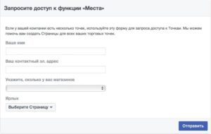 Как сделать запрос на добавление нескольких адресов на страницу Фейсбук