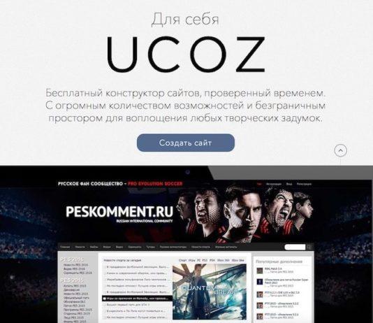 Как создать бесплатный сайт в конструкторе Ucoz