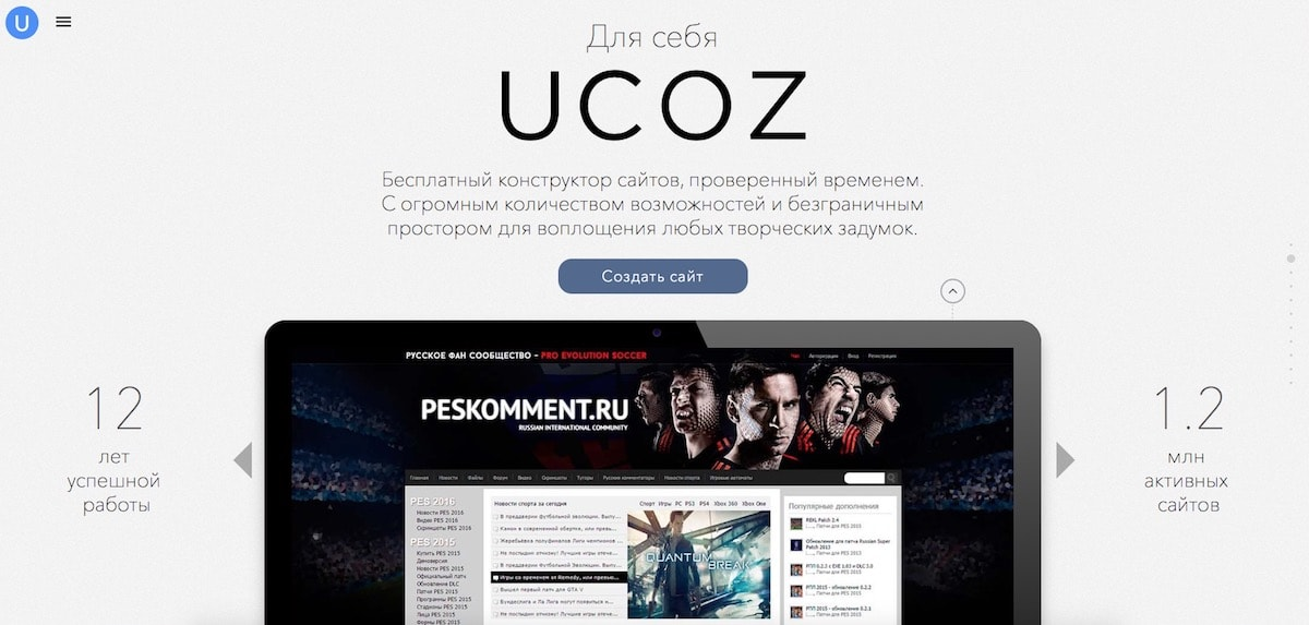 Регистрация на сайте Ucoz
