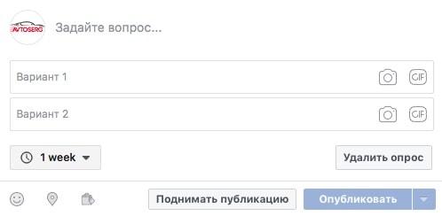Как создать вопрос на бизнес-странице Фейсбук