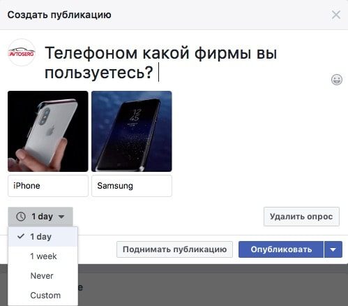 Как создать опрос в фейсбук - пример