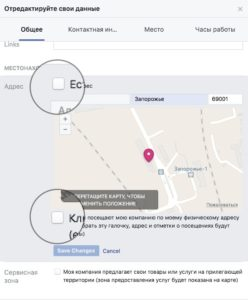 Как удалить адрес с главной страницы Фейсбук