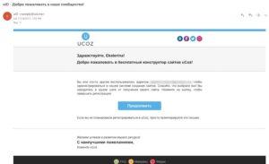 Подтверждение регистрации на сайте Ucoz через почту