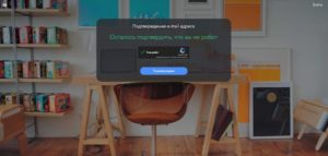 Подтверждение регистрации на сайте Ucoz