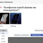 как-создать-опрос-в-фейсбуке-процесс