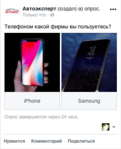 Как отображается опрос на телефоне