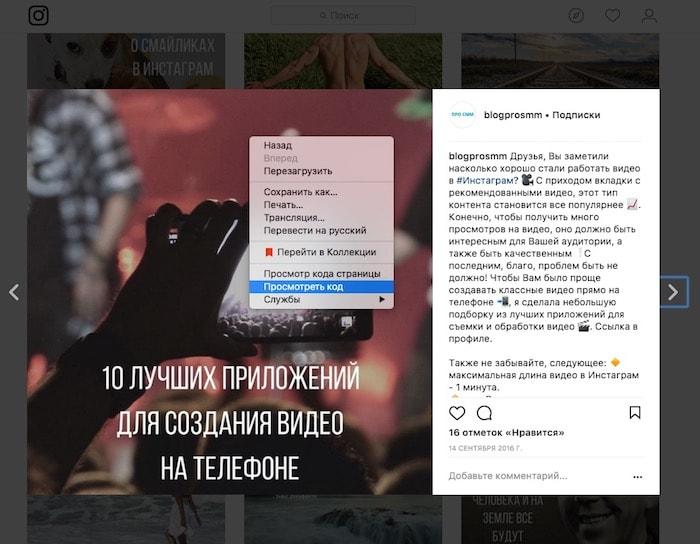 Как найти ссылку на пост в закрытом профиле Инстаграм