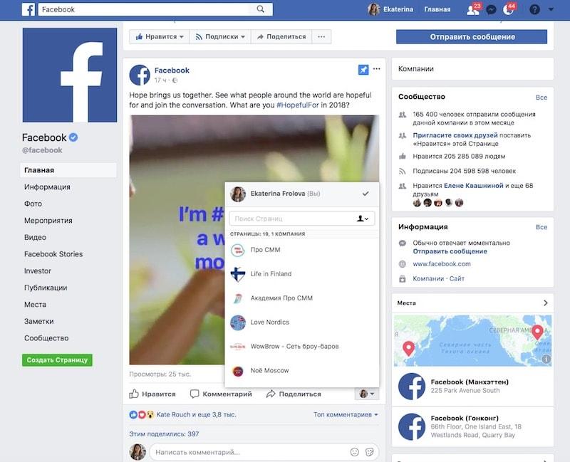 Как ставить отметки Нравится и комментировать от имени страницы в Фейсбук