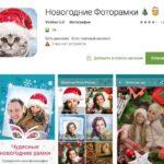 Лучшее новогоднее и рождественское приложение для фото