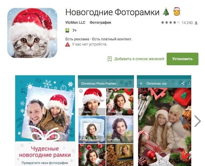 Приложение Sexy Santa Photo Editor - Mr & Mrs Claus Costumes