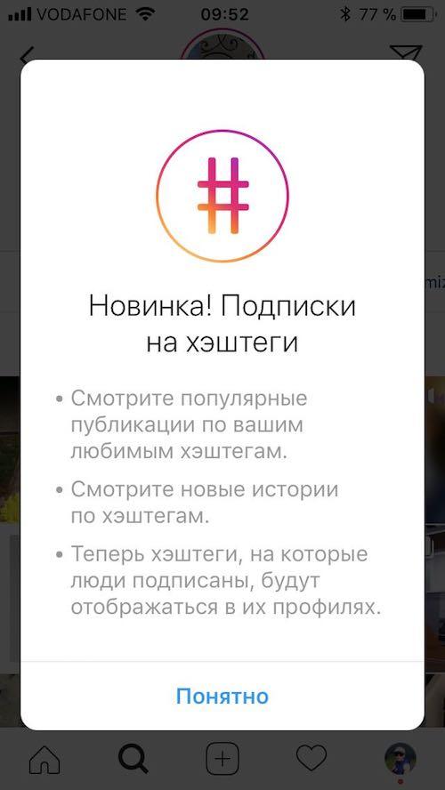 Подписка на хэштег в Инстаграм