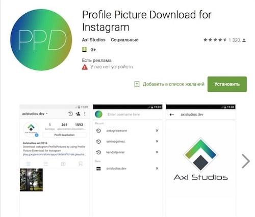 Приложение Profile Picture Download for Instagram