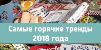 Самые горячие тренды и направления 2018 года